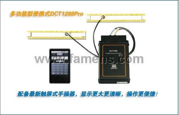 建恒DCT1288Pro多功能型便携式流量计