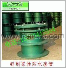 远达防水套管|太原柔性防水套管|传力接头价格