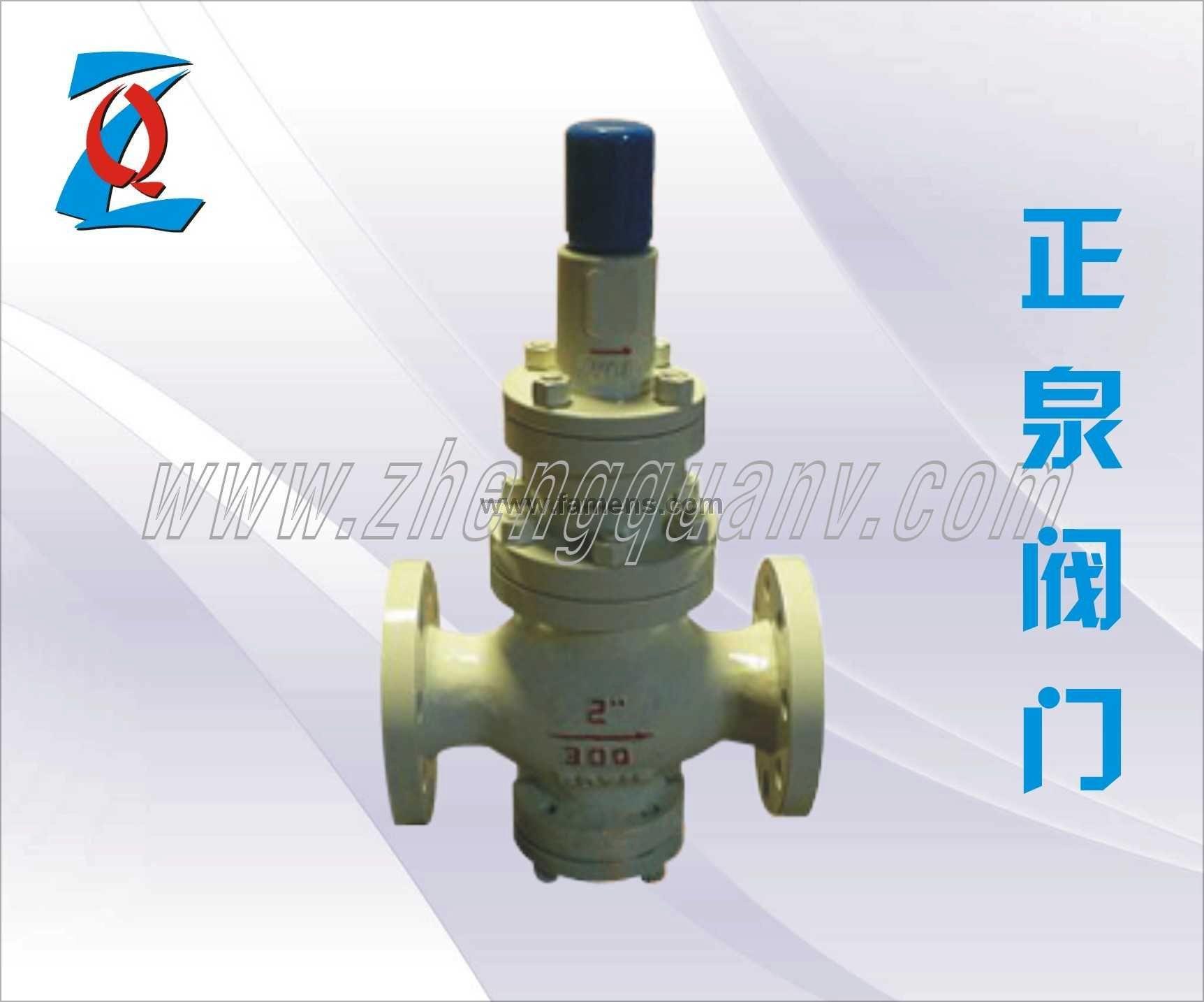 先导活塞式蒸汽减压阀Y43H