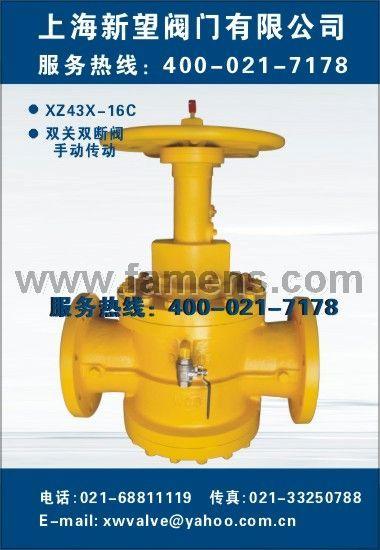 双关双断阀-手动传动XZ43X-16C