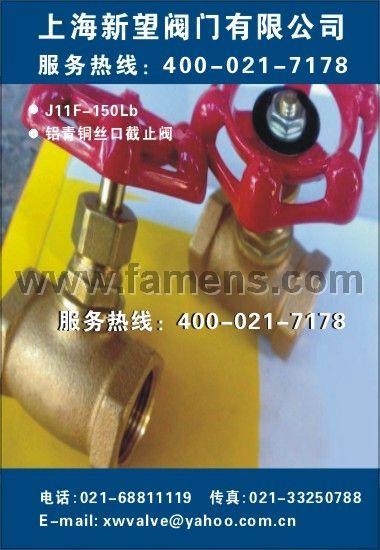 铝青铜丝口截止阀J11F-150Lb