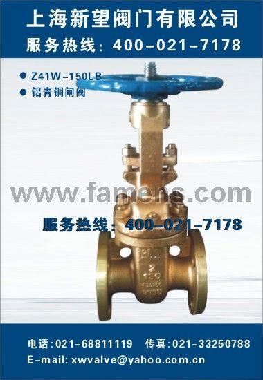 铝青铜闸阀Z41W-150LB