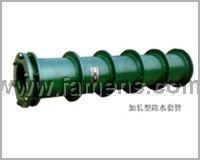 02S404加長型防水套管/預埋防水套管