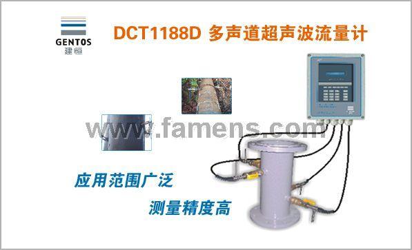 建恒多聲道插入式流量計-DCT1188DPLUS